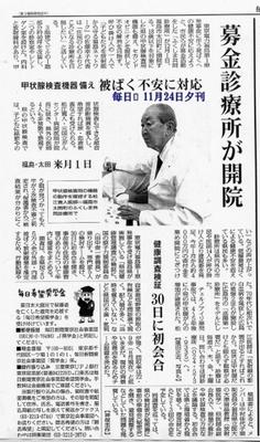 福島診療所 毎日記事.jpg