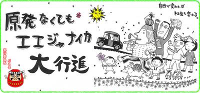 title_eejyan111122[1].jpg