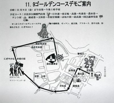 1デモ案内1[1].jpg