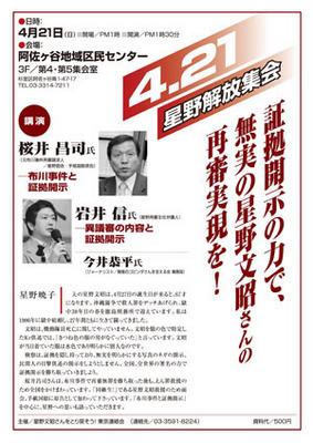 星野4.21集会[1].jpg