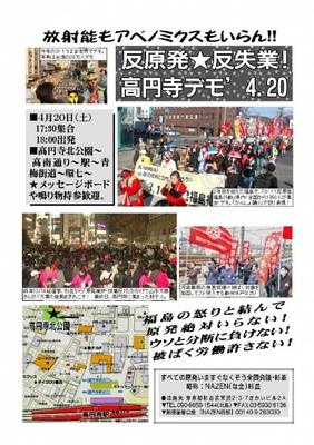 4/20高円寺デモビラ[1].jpg